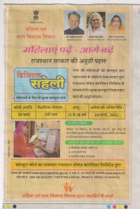 FREE COMPUTER EDUCATION IN JAIPUR